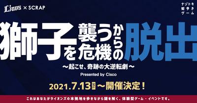西武ライオンズ_ティザービジュアル_ol横.jpg