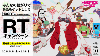 summer告知解禁RTCP_アートボード 1.png