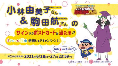 クレしんCP-日付別-2.jpg