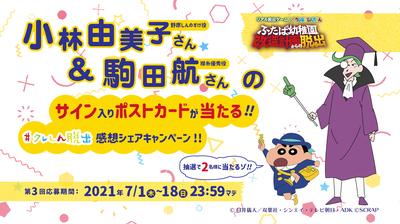 クレしんCP-日付別-3.jpg