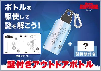 ボトル告知0106.jpg