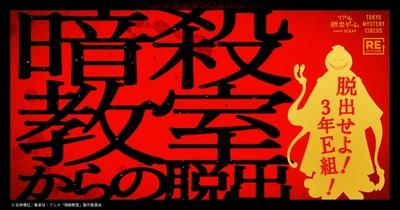 960×504ansatsuyoko.jpg