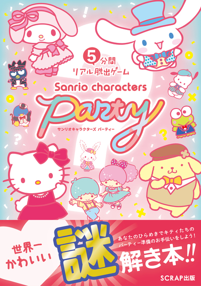 sanrio_H1_0521.jpg