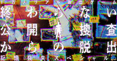 210705RDG_owari_1200×630x2.jpg