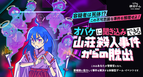 ChannelerSanso-visual-banner_682x370.jpg