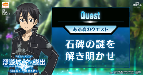 SAO_share_0_banner.png