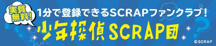 【2021最新版】団員バナー_実質無料ver.jpg