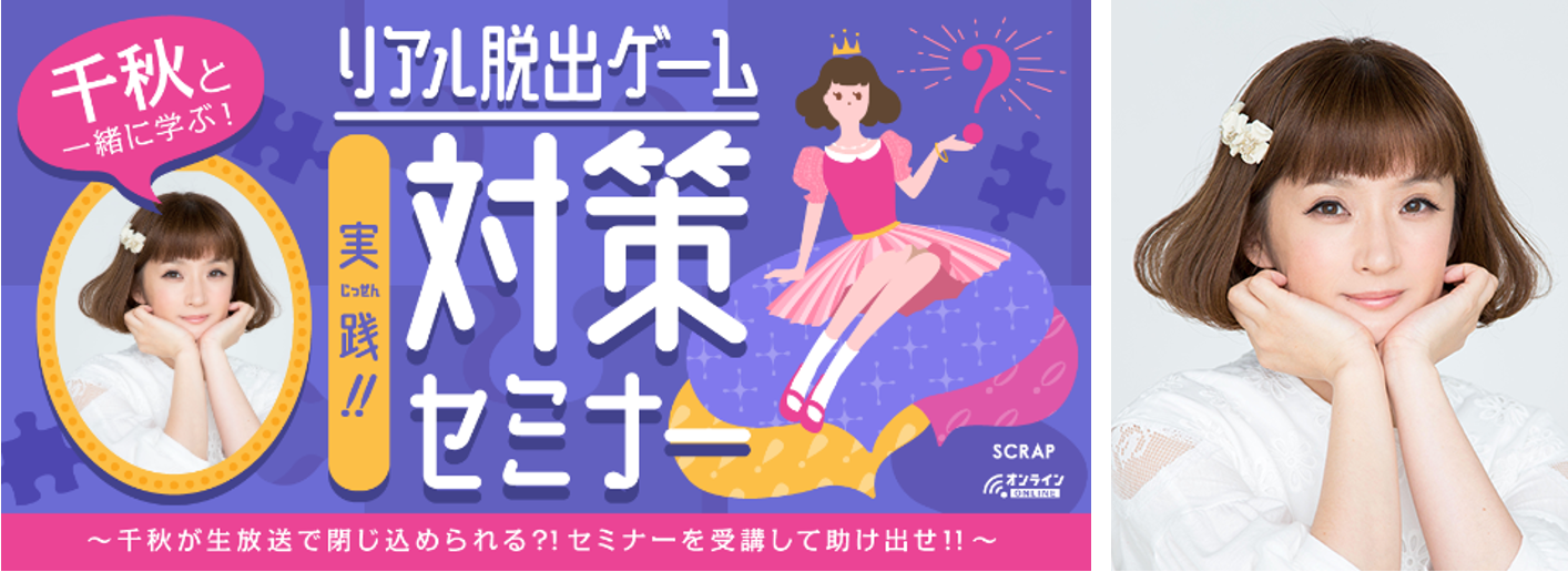 セミナー+千秋さん.png