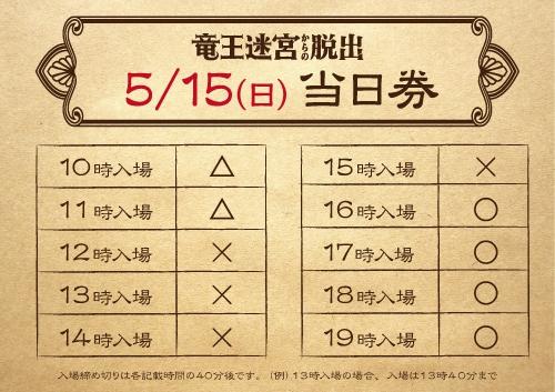 当日券【15日】w500.jpg
