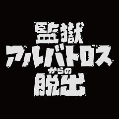 逶」迯・い繝ォ繝舌ヨ繝ュ繧ケ_icon2.png