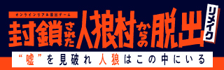 FusaJinroSPCL_bnner05_320x100.jpg