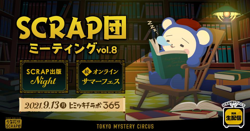 SCRAP団ミーティング_vol.8_960_504.png