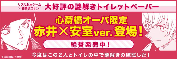 conan_toiletpaper2_banner2.jpg