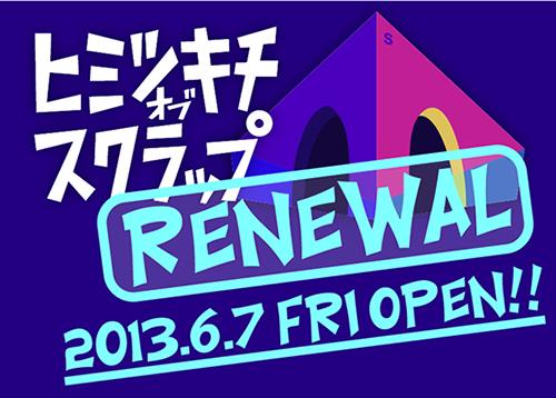himitsu_renewal.jpg