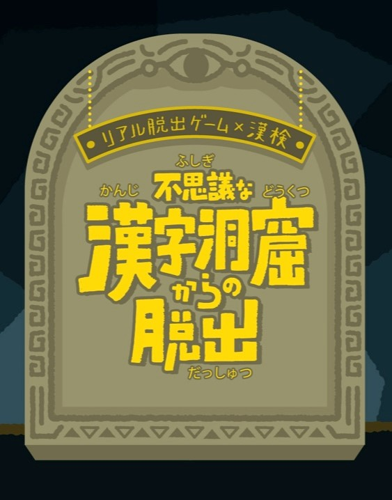 hushigina_kanjidokutu.jpg