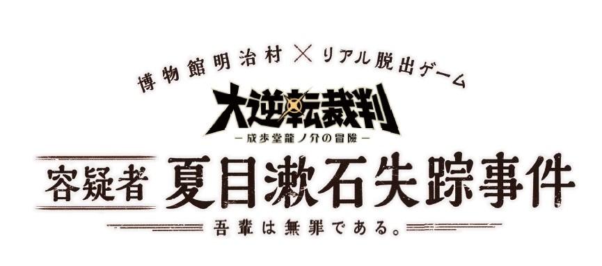 meijimura_logo.jpg