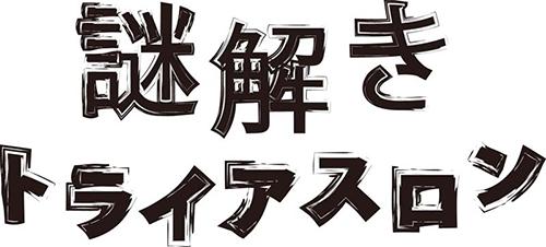nazotoki_triathlon_500.png
