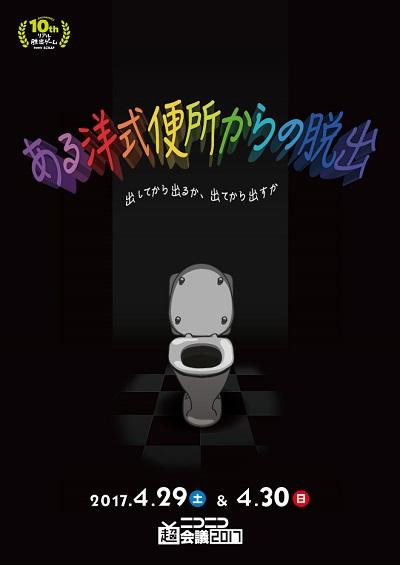 toilet_nicochou2017_visual_w660.jpg