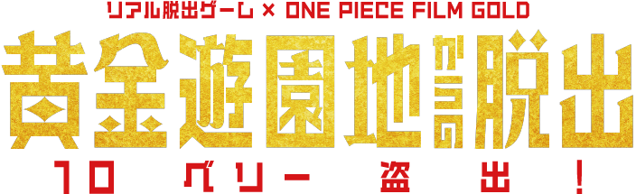 http://realdgame.jp/onepiece2016/images/visual__title.png