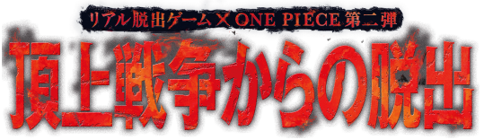 http://realdgame.jp/onepiecetour/images/logo.png