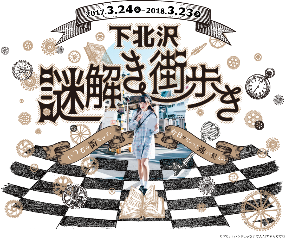 http://realdgame.jp/shimokitanazo/images/keyVisual.png