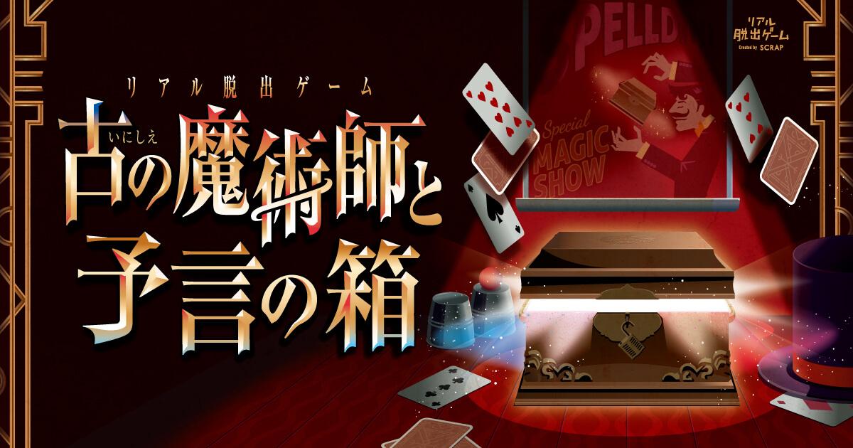 予言 師 箱 魔術 の の と 古 リアル脱出ゲーム×マジック「古の魔術師と予言の箱」解説動画付「マジック付きトランプ」等グッズ3種発売